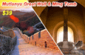 China Travel Depot: $39 One Day Beijing Bus Tour To Mutianyu Great Wall & Ming Tomb
