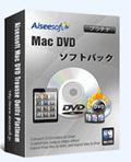 Aiseesoft: Mac用するAiseesoft DVDソフトパック30%オフ