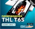 DX: Предварительно Продажа THL T6S